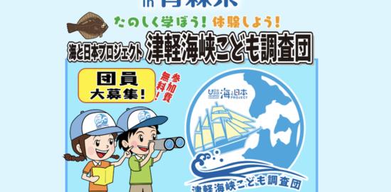 津軽海峡こども調査団