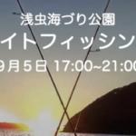 スクリーンショット 2020-09-05 10.52.35